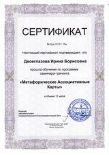 Центр Ирины Двоеглазовой, фото №1