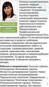 Центр ПСИХОЛОГ Лариса Кашкина, фото №1