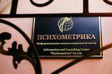 Центр Психометрика, фото №1